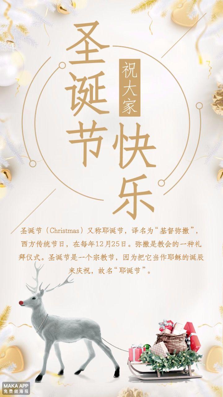 圣诞节清新唯美海报金色