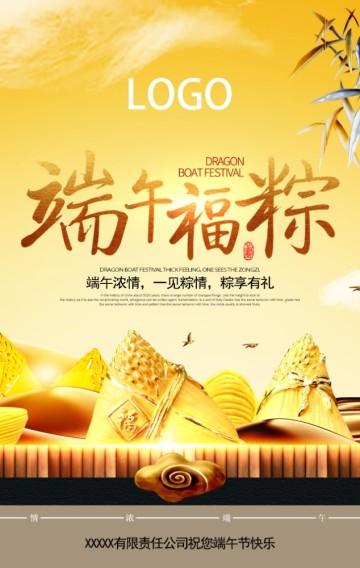 端午节 端午节促销 粽子促销 端午节贺卡 端午节宣传 端午福粽