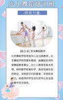蓝色简约卡通少儿舞蹈培训班招生宣传H5