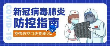 蓝色新冠病毒肺炎防控指南微信新媒体海报