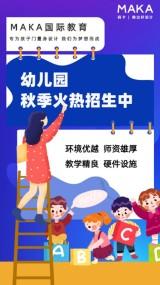 蓝色简约幼儿园秋季招生宣传手机视频模板