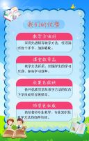 培训辅导学校招生宣传卡通清新扁平风格简约蓝色