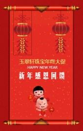 新年促销打折宣传海报