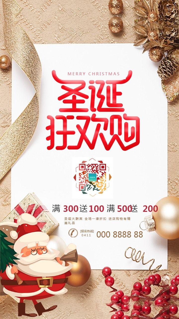 金色圣诞狂欢购 促销活动海报