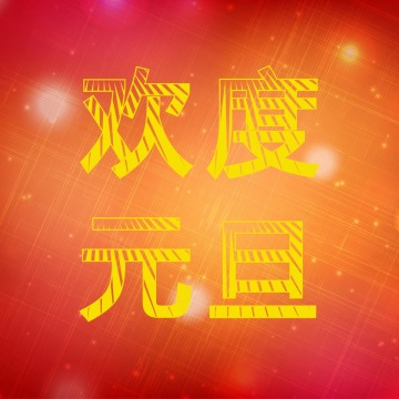 时尚炫酷喜迎新年欢度元旦公众号通用封面次条小图