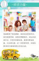 清新卡通风幼儿园招生 教育培训班 暑期培训 兴趣班招生