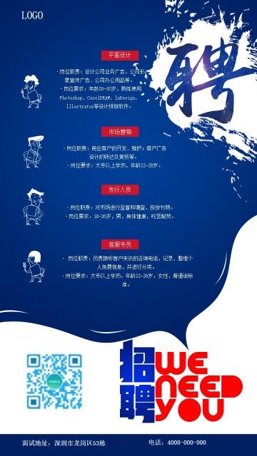 蓝色大气通用招聘缺人简约大气创意手机海报