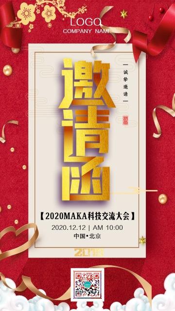 中国风红色会议邀请函商务会议年会新品发布会邀请手机宣传海报