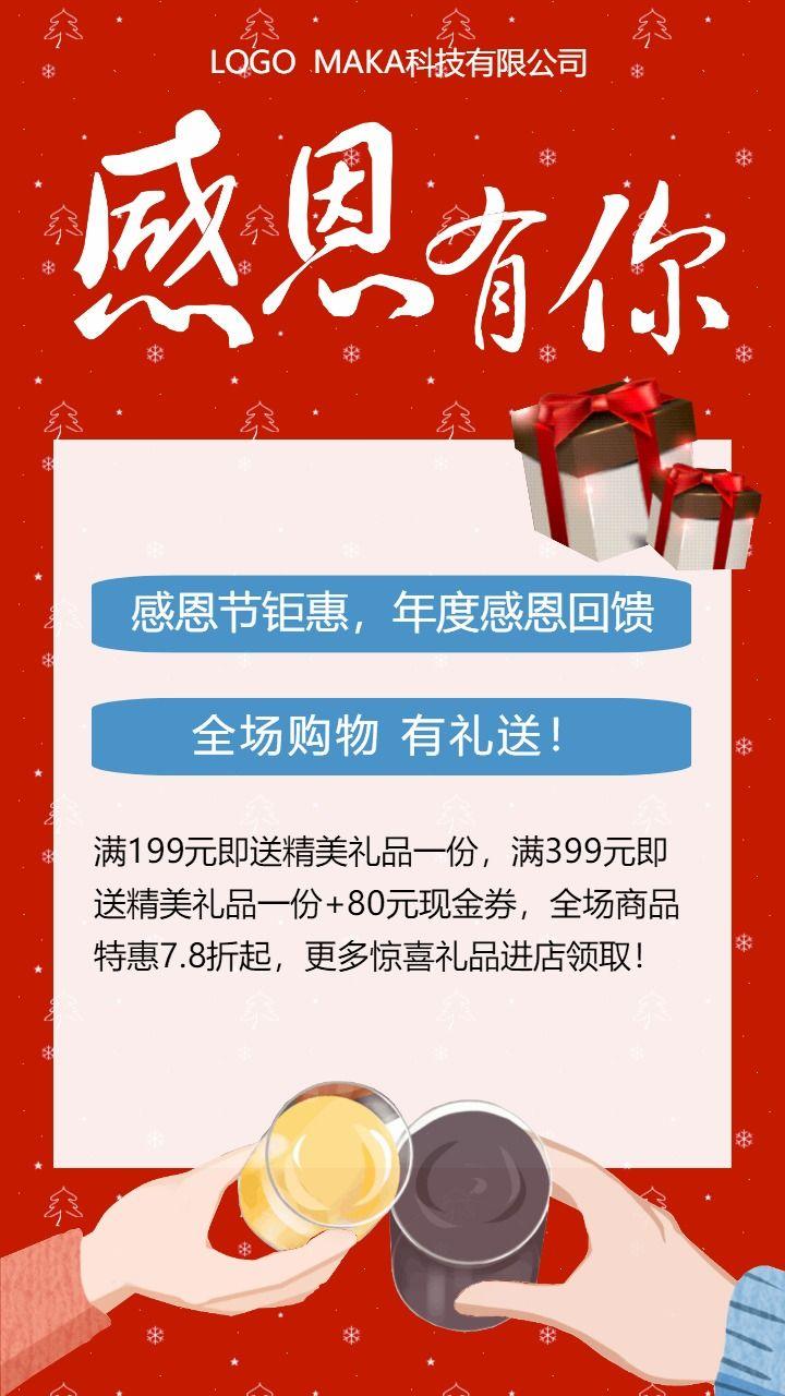 红色简约感恩节促销海报感恩节问候海报通用模板