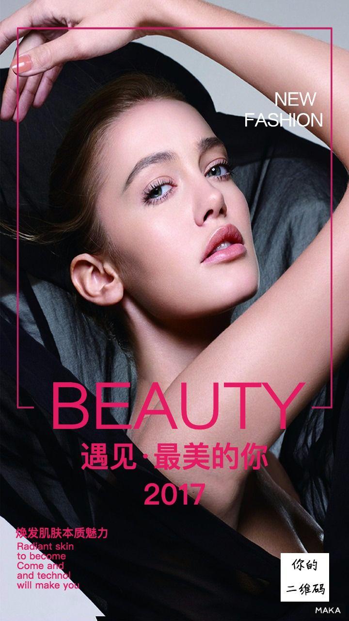 时尚杂志封面型海报