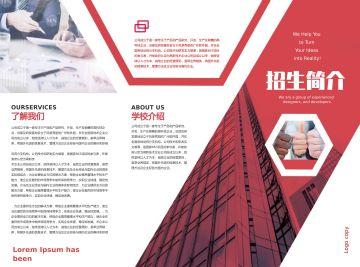 企业宣传简介简约风三折页