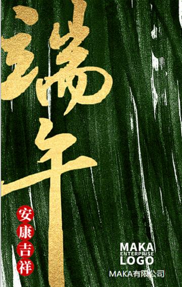 端午节墨绿金中国风金融地产电商餐饮家居等行业通用促销H5模板
