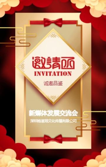 红色简约中国风公司单位会议活动邀请函H5