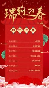 红色新年年会节目或放假安排通知