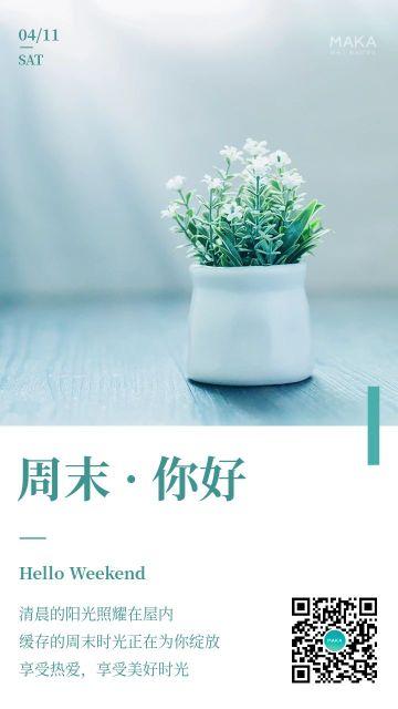 绿色小清新风格周末你好心情日签宣传海报
