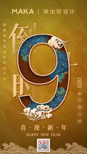 黄色中国风喜庆2021新年倒计时9天宣传海报