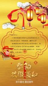 中国风 猪年 春节 企业 公司 单位 放假通知