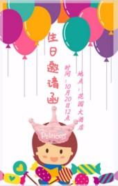 生日邀请函-生日party 庆生、孩子周岁等