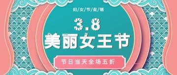 复古撞色38妇女节三八节女王节女神节综合电商新版公众号封面图