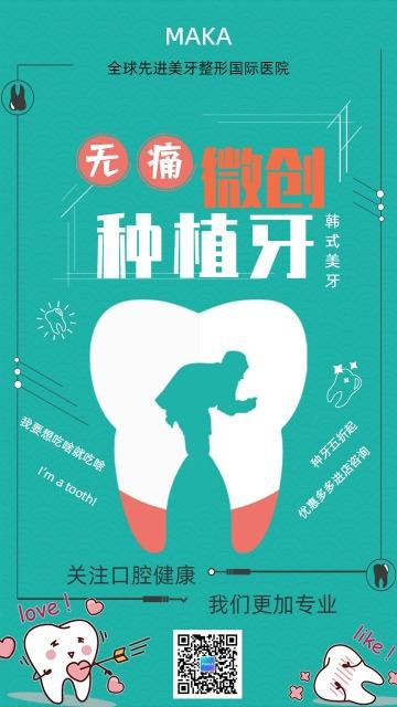 简约微创种植牙口腔牙科牙齿美容通用个人企业宣传海报