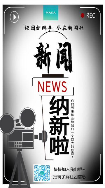 卡通手绘黑色摄像色新闻社招新学校社团招新协会社团海报