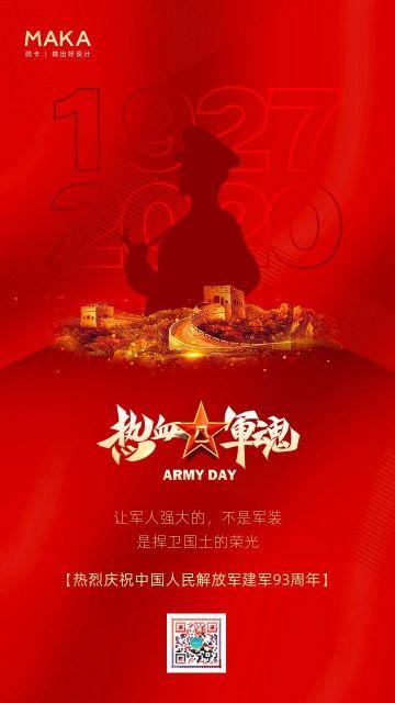 红色大气建军93周年宣传纪念海报