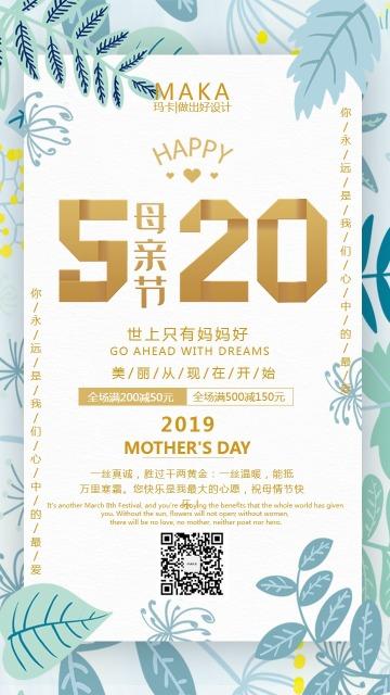 小清新文艺风母亲节520情人节宣传活动促销海报