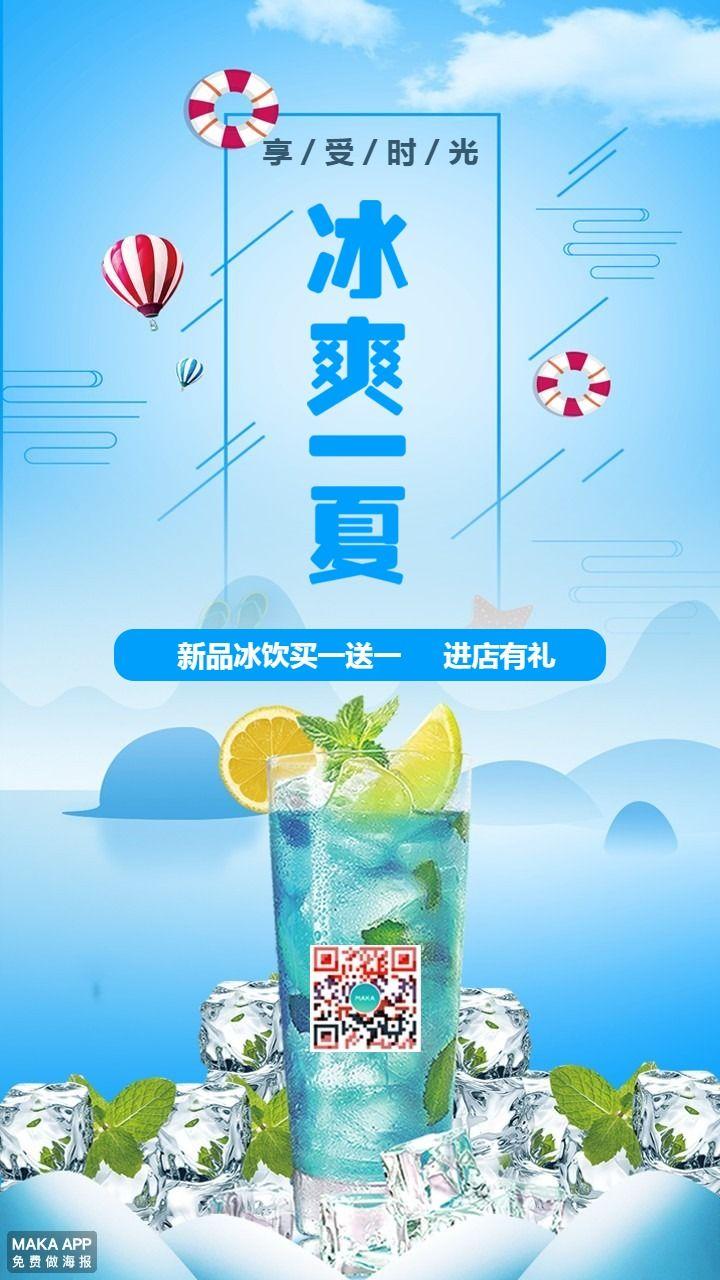 冰爽一夏夏季饮品促销海报