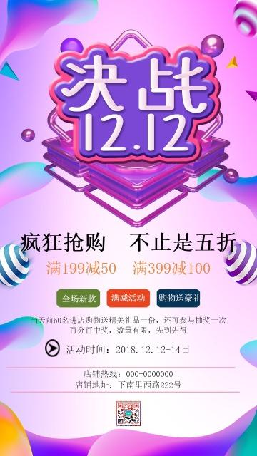 紫色简约大气双十二购物狂欢节店铺双十二节日促销宣传海报