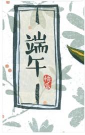 端午节祝福/端午节节日介绍/祝福贺卡