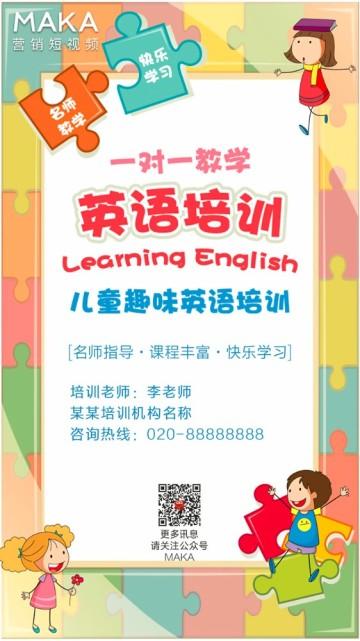 英语培训 儿童英语培训 英语兴趣班 拼图元素视频模板