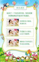 幼儿园招生宣传通用卡通可爱版