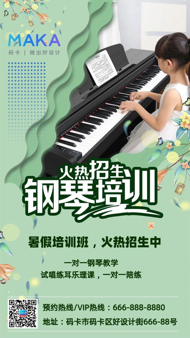 钢琴培训招生小清新海报设计