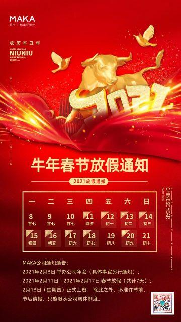 红金简约牛年春节放假通知时间表宣传手机海报