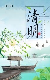 清明节企业宣传简约清新绿色