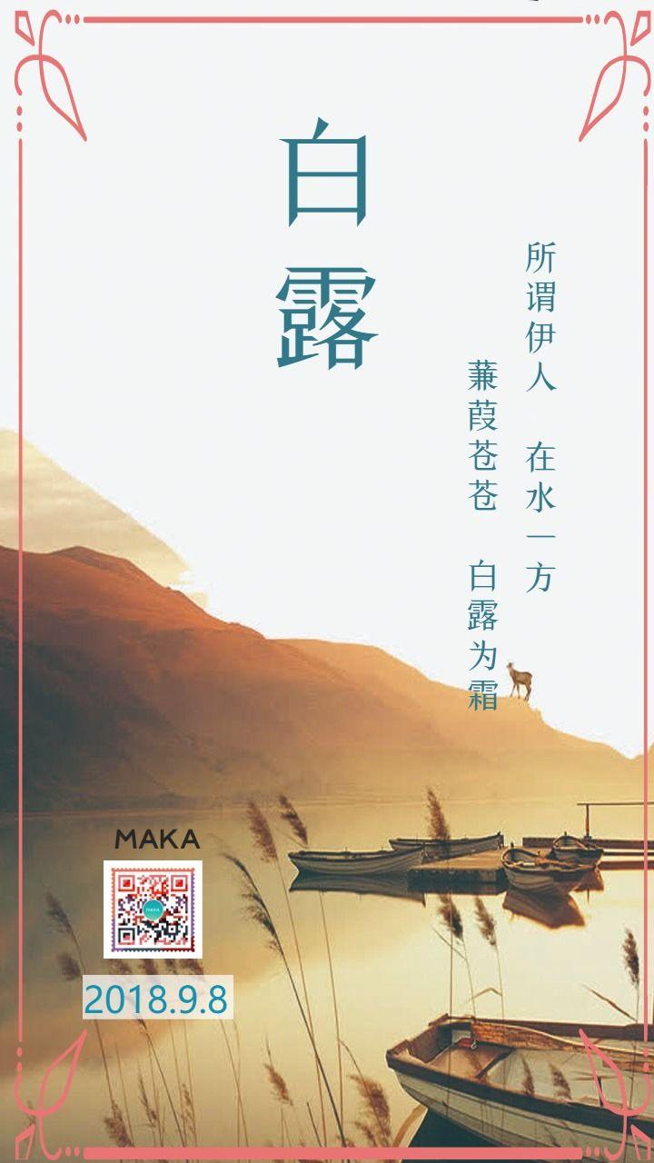 白露,24节气,习俗普及,公益宣传,简单大气海报