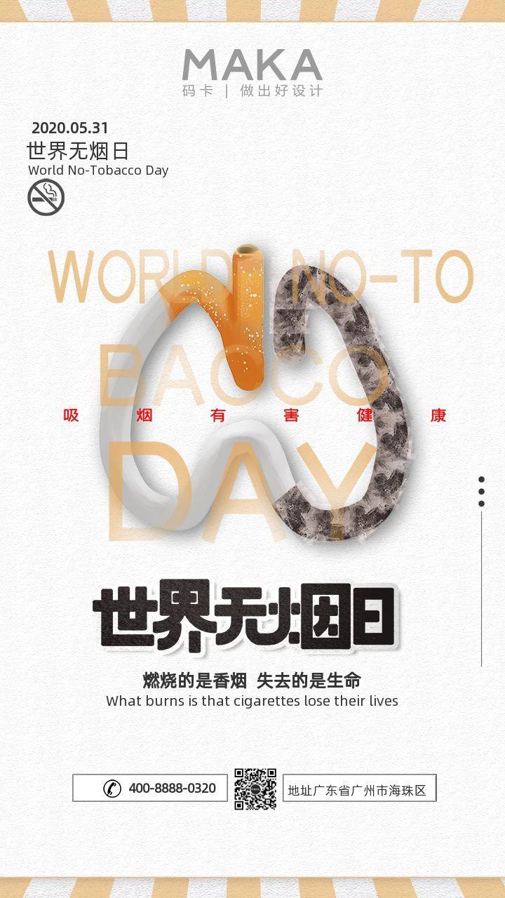 白色扁平世界无烟日节日宣传手机海报