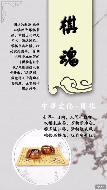 中华文化倡导宣传