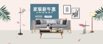 家装新年优惠沙发活动促销