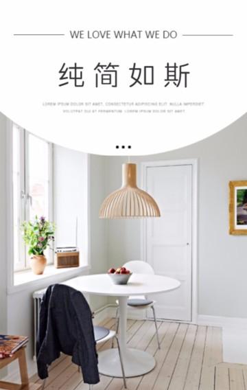极简家居家居室内设计装修装潢H5模板