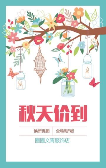 绿色简约秋季促销翻页H5