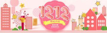 12.12(限时开抢 提前收藏 享受折扣价(