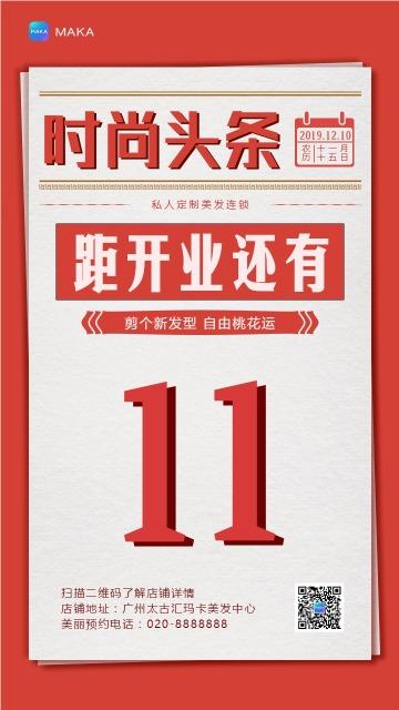 红色扁平风美容美发开业倒计时宣传海报