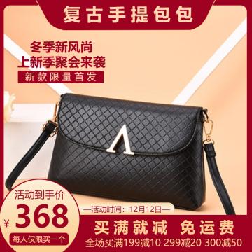 红色扁平冬季新风尚复古手提包包上新商品促销主图