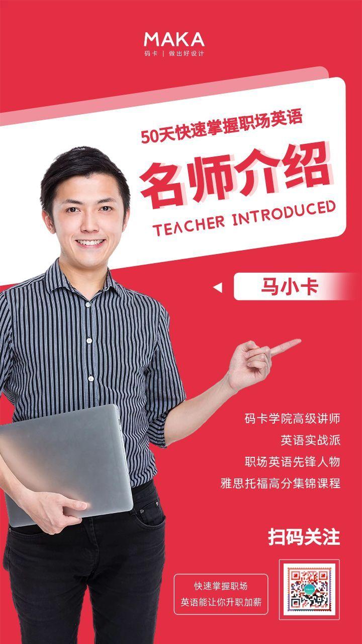红色简约风格语言培训名师介绍海报