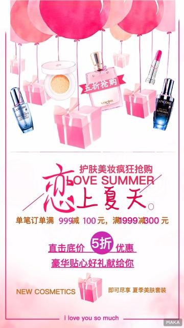 化妆品宣传16