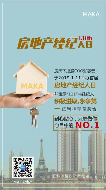 创意房地产经纪人日海报模板