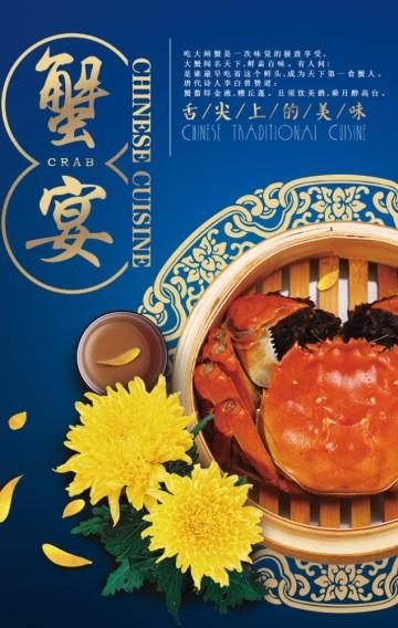 深蓝色复古中秋节大闸蟹促销宣传海报