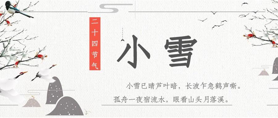 小雪 二十四节气中国传统节日