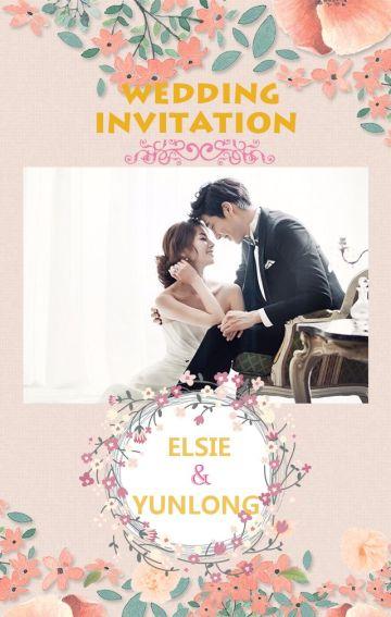 我的婚礼邀请函